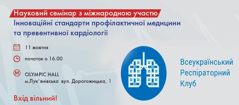 На конференции 11 октября выступит директор UA-PHARM